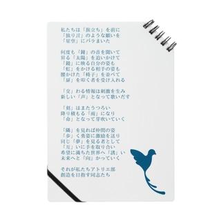 アトリエ部展覧会記念(白) ノート