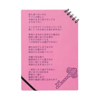 小説グッズ「愛欲の施設」N ノート