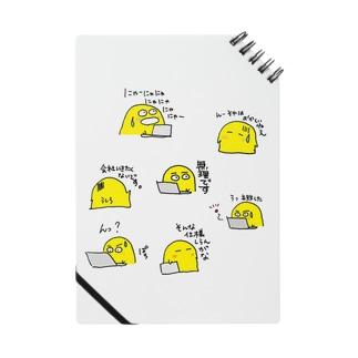 ぼへぼへのエンジニアのつぶやき Notebook