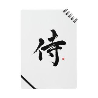 侍 Notes