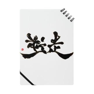 逆走(黒字) Notes