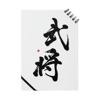 武将(黒) Notes