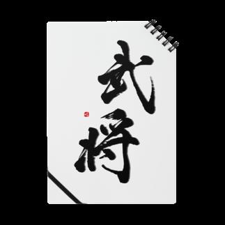 字描きおゆみの武将(黒) Notes