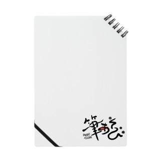 筆あそびグッズ Notes
