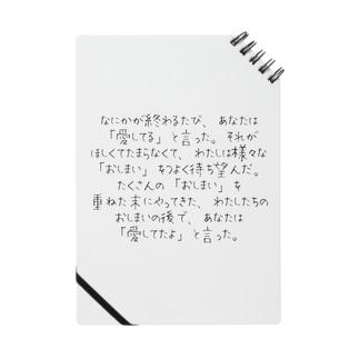 愛の行き着く先 Notes