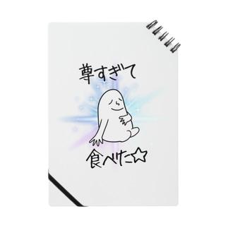 尊すぎて食べた☆ Notes
