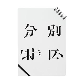 映画「分別特区」ロゴ Notes