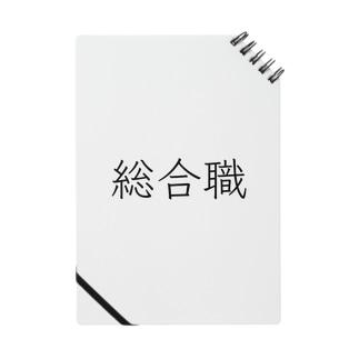 総合職 Notes