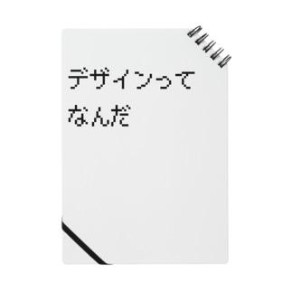 デザインってなんだ Notes