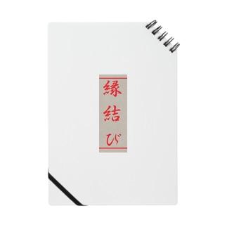 縁 結婚 縁結び Notes