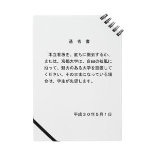 学生が失望する通告書(黒字) Notes