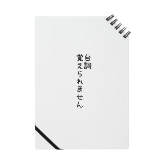 台詞覚え Notes