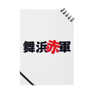 舞赤グッズ Notes