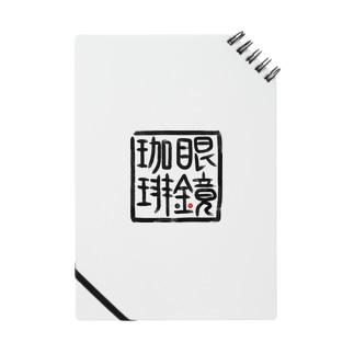 眼鏡珈琲店【其の弐】 Notes
