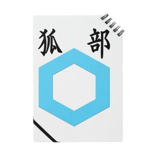 狐部 Notes
