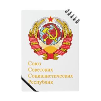 ソ連 初代国章 と 国名[キリル文字] Notes
