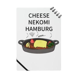 チーズ寝込みハンバーグ Notes
