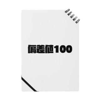 偏差値100 Notes
