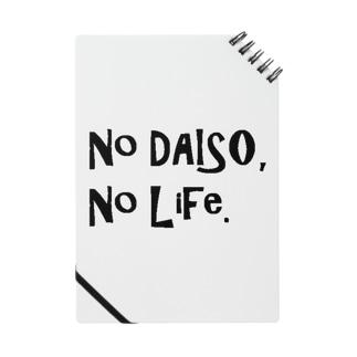 No DAISO, No LIFE. ノート