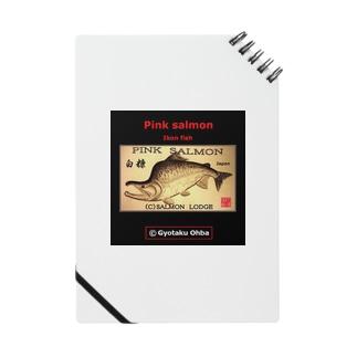 カラフトマス!白糠(樺太鱒;PINK SALMON)生命たちへ感謝を捧げます。※価格は予告なく改定される場合がございます。 ノート