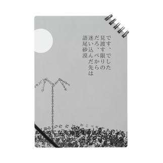 語尾砂漠 Notes