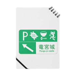 【むかし標識】 浦島太郎 Notes