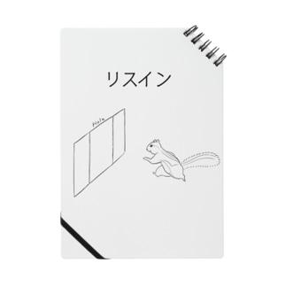リスイン(モノクロ) Notes