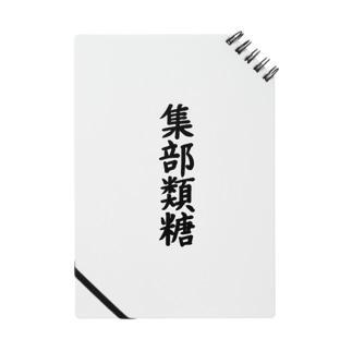 集部類糖 Notes