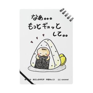 omusubi ノート