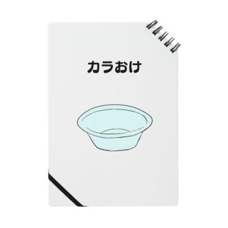 カラおけ Notes
