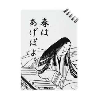 「春はあげぽよ」のノート Notes