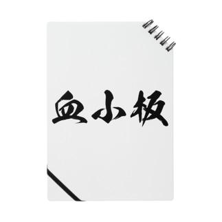 血小板 Notes