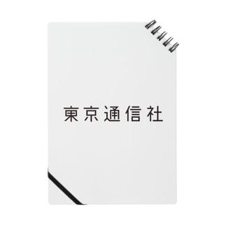 東京通信社 Notes