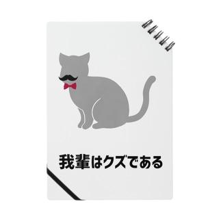 「我輩はクズである」のネコ(ロゴ付き) Notes