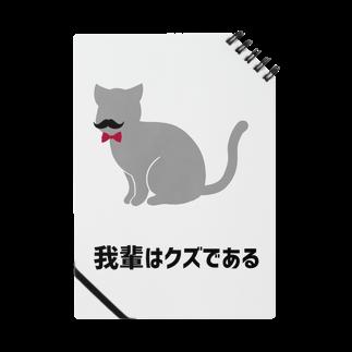 「我輩はクズである」の「我輩はクズである」のネコ(ロゴ付き) Notes