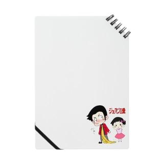 親子イラストグッズ Notes