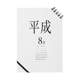 平成最後の8月 Notes