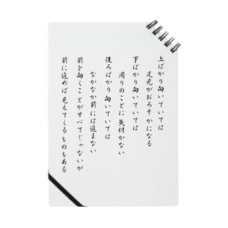人生訓? Notes