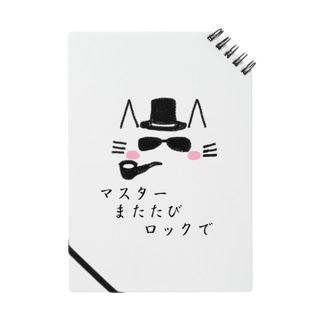 ねこ【ハードボイルド】 Notes