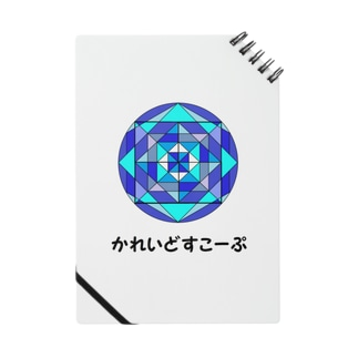 万華鏡(青) Notes