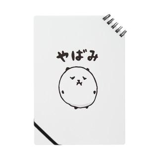 やばみ Notes