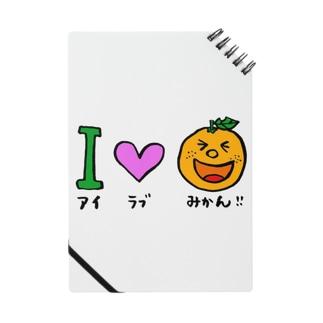 アイ ラブ みかん!! ノート