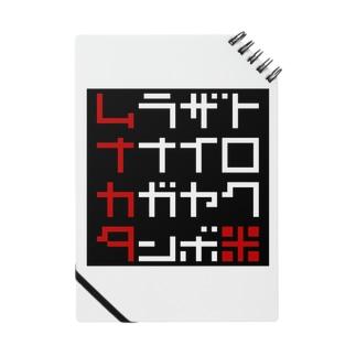 ムナカタ米(宗像米)オトコの黒 ノート