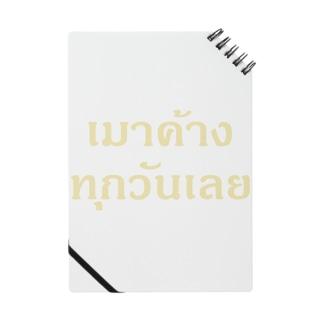 タイ語:毎日ずっと二日酔い Notes
