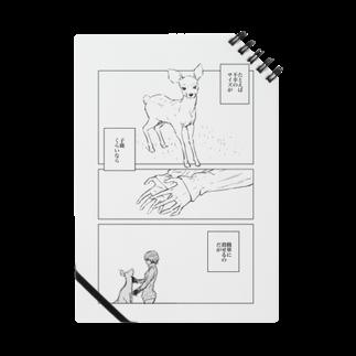 向浦宏和のまんが1 Notes