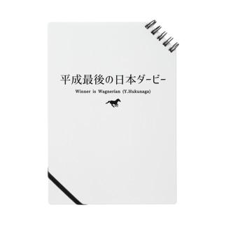 文字ネタ032 平成最後の日本ダービー 黒 Notes