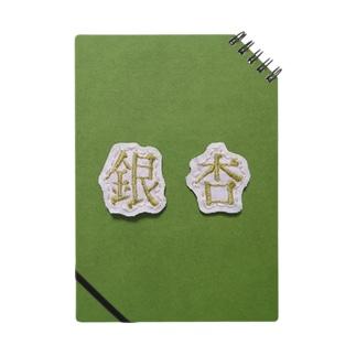 銀杏 Notes