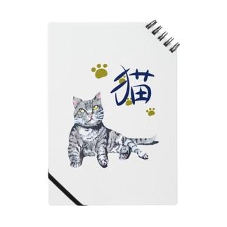 灰虎猫(和み) Notes