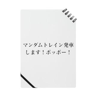 マンダムトレイン Notes