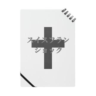 スイスフランショック Notes